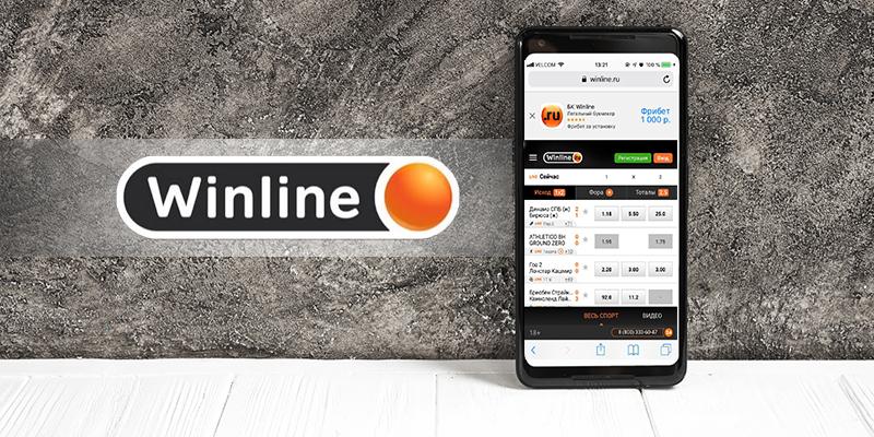 Линия winline букмекерская контора официальный сайт мобильная версия скачки