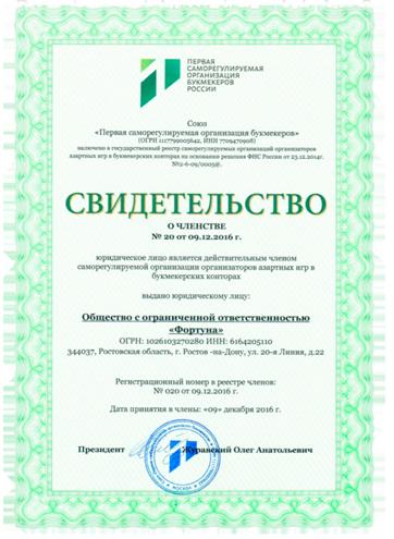 Этот букмекер входит в Первую СРО и подключен к Первому ЦУПИС. Дата принятия в члены