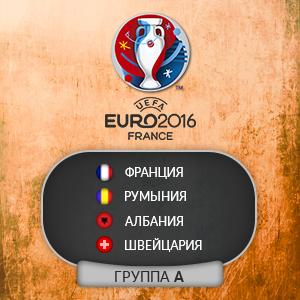 Чемпионат Европы по футболу группа А