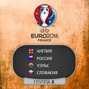 Euro_2016B
