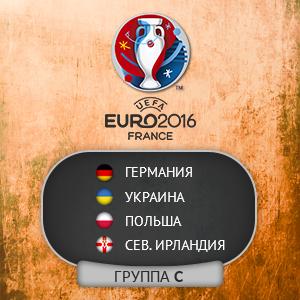 Euro_2016C