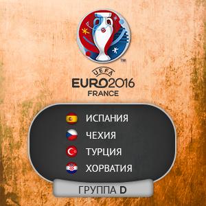 Euro_2016D