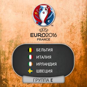 Euro_2016E