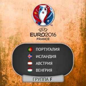 Euro_2016F