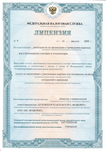 БК 888 работает по лицензии №9 ФНС РФ на организацию и проведение азартных игр в букмекерских конторах и тотализаторах в России, выданной ООО «БК ФАВОРИТ». По состоянию на ноябрь 2017 года разрешение переоформлялось в последний раз 14 ноября 2014 года.