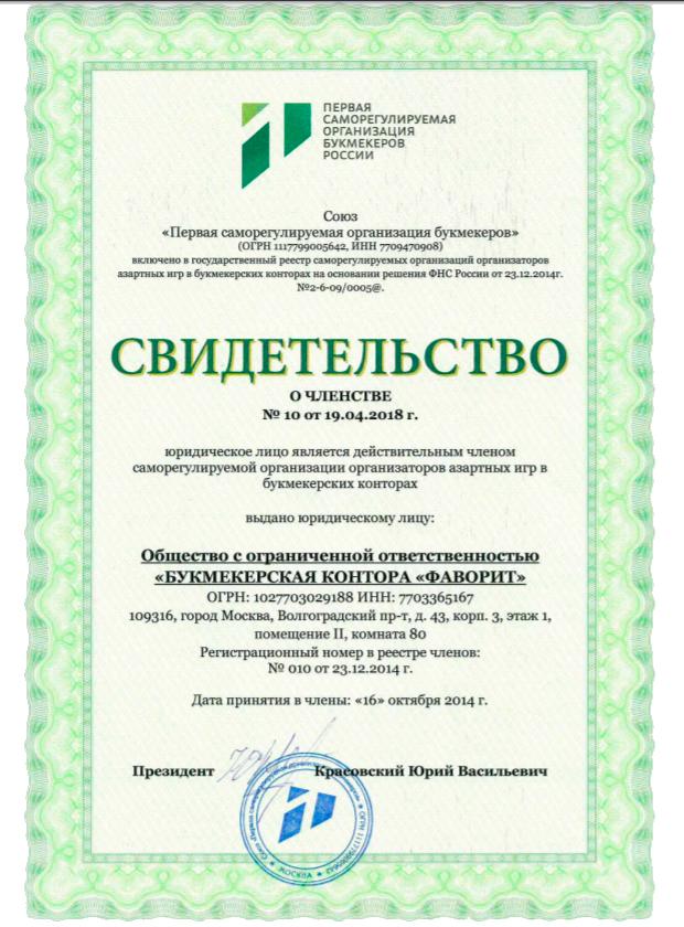 Букмекерская контора 888.ru входит в Первую СРО и подключена к Первому центру учета переводов интерактивных ставок. Дата принятия в члены