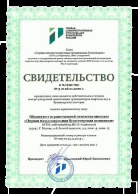 Букмекерская контора Лига Ставок входит в Первую СРО. Дата принятия в члены