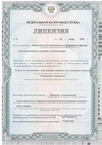Российская букмекерская компания «Лига Ставок» владеет бессрочной лицензией ФНС России №6 , переоформленной 21 марта 2017 года.