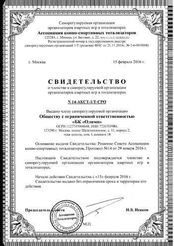 Букмекерская контора Олимп входит в Первую СРО. Дата принятия в члены