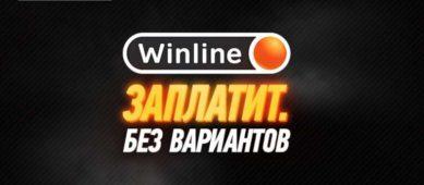 Winline будет разыгрывать среди болельщиков ПБК ЦСКА 1 млн рублей