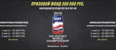 Parimatch разыграет 300000 рублей на ЧМ-2019 по хоккею
