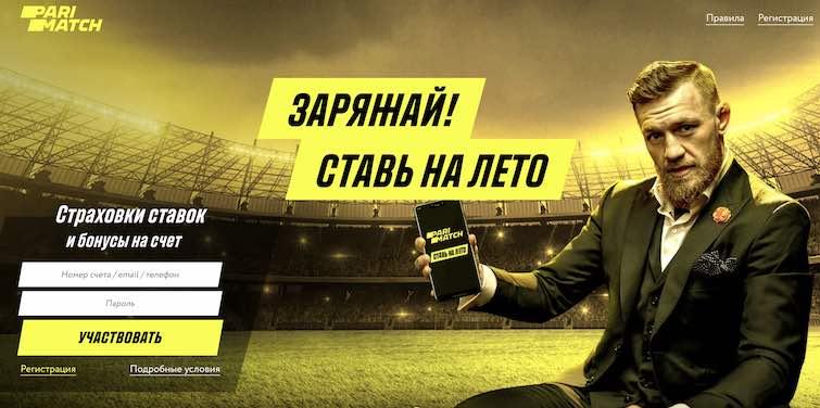 бонус Париматч лето 2019