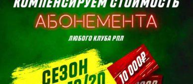 PARIMATCH КОМПЕНСИРУЕТ БОЛЕЛЬЩИКАМ СТОИМОСТЬ АБОНЕМЕНТОВ НА СЕЗОН 2019/2020