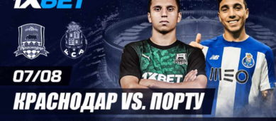 Делайте ставки без риска на матч Краснодар – Порту