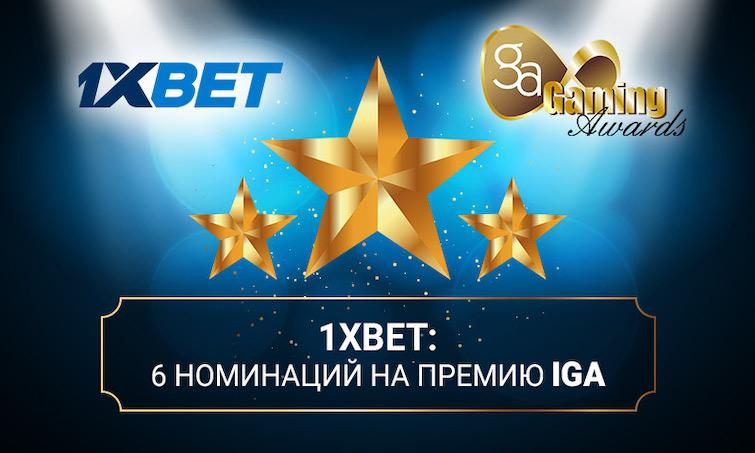 номинации 1XBET