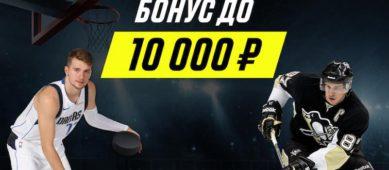 10000 рублей за успешные ставки в NBA И NHL на Париматч