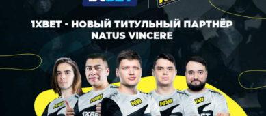 1xBet стала титульным партнером Natus Vincere – крупной киберспортивной организации