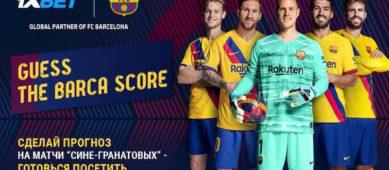 Акция от 1xBet: угадайте счет матча Барселоны и получите билет на Камп-ноу!