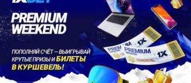 Акция на 1xBet: Premium Weekend за пополнение счета