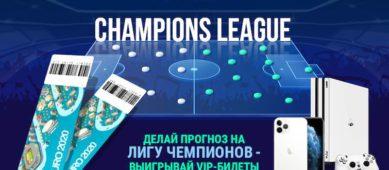 Новая акция 1xBet: VIP-билеты на финал Евро-2020 за ставки на матчи Лиги чемпионов