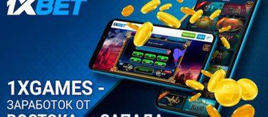 Новые игры на 1xGames: отличный отдых в сказке