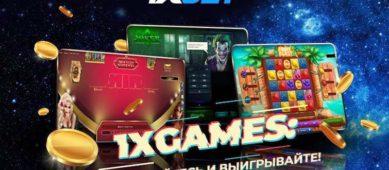 Онлайн игры на 1xGames: развлечение и заработок