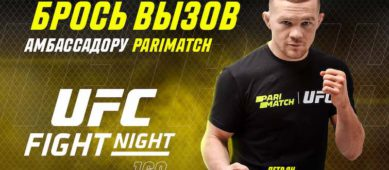 Конкурс прогнозов на UFC FIGHT NIGHT 169 от Parimatch: переиграйте Петра Яна!