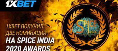 1xBet может получить две награды на SPiCE India 2020 Awards
