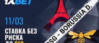 Беспроигрышная акция от 1xBet: Ставка без риска на матч ПСЖ – «Боруссия