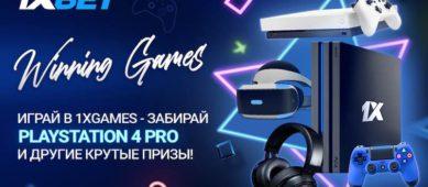 Новая акция Winning Games от 1xBet: в 1xGames играете – приставку забираете!