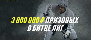 Весенняя акция «Битва лиг» от PARIMATCH: три миллиона рублей за ставки