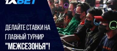 Ultimate Quaran Team на 1xBet: зарабатывайте на виртуальных матчах FIFA и не кашляйте!