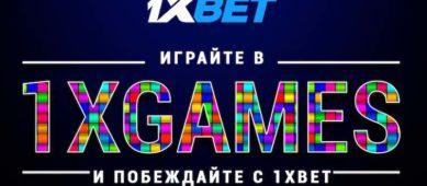 100 игр и регулярные бонусы: что нужно знать об играх 1xGames от 1xBet?