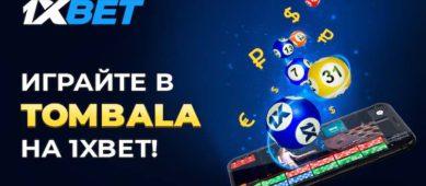 Как получить бесплатный лотерейный билет в игре Tombala от 1xBet?