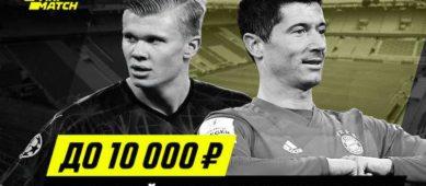 Parimatch запускает конкурс прогнозов по Бундеслиге и разыгрывает 10000 рублей