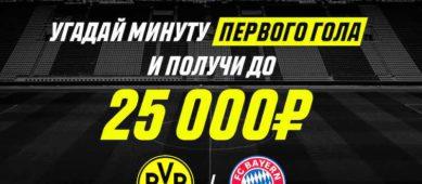 Новая акция от Parimatch: угадай минуту первого гола в матче Бундеслиги и выиграй до 25000 рублей