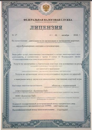 ООО «Букмекер Паб» имеет лицензию №17 ФНС РФ на организацию и проведение азартных игр в букмекерских конторах и тотализаторах на территории Российской Федерации от 1 октября 2010 года.
