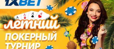 Лето, покер и призы: 1xBet проводит покерный турнир