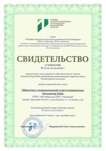 Букмекерская контора 1хставка входит в Первую СРО. Дата принятия в члены