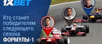 Краткий обзор от 1xBet: на кого делать ставки в «Формуле-1»?