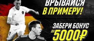 Успей зарегистрироваться на Parimatch в июне и получи бонус до 5000 рублей