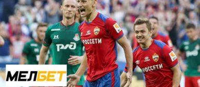 БК «МЕЛБЕТ»: как парень из Мурманска выиграл почти миллион рублей?