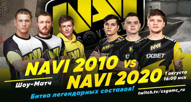 матч поколений NAVI