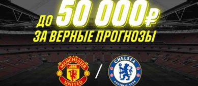 50 000 рублей за правильный исход игры: Parimatch запустила новую акцию