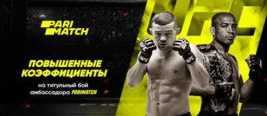 Ставки на UFC 251 от Parimatch: обзор самых интересных