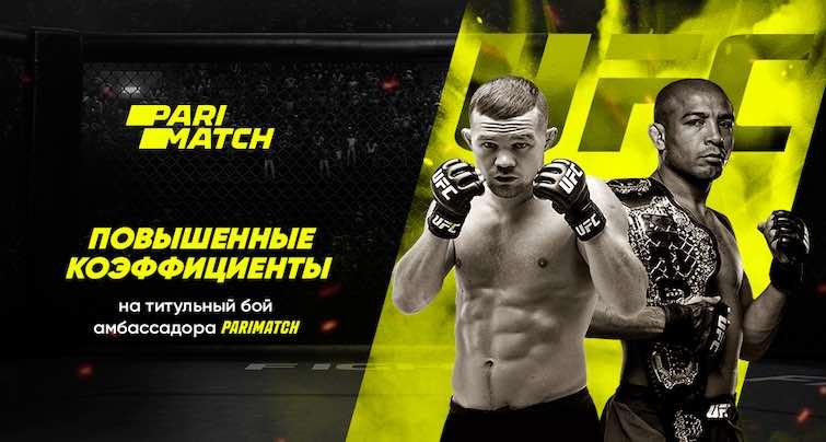 ставь на UFC