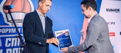 Премия Спорт и Россия-2020 подвела итоги: открытием года стала БК Мелбет