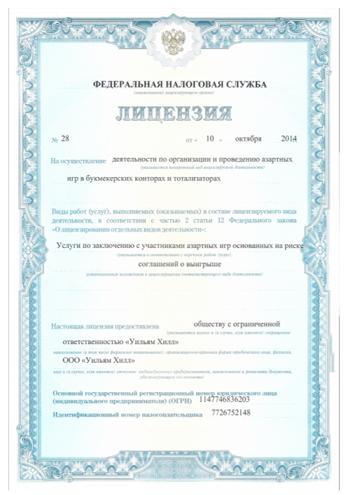 Лицензия на осуществление деятельности по организации и проведению азартных игр 28 (от 10.10.2014) для ООО «Уильям Хилл» выдана ФНС России.