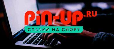 Новый обновленный сайт букмекерской конторы Pin-Up