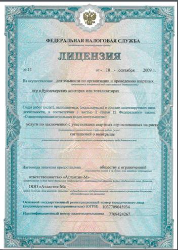 Лицензия № 11 на осуществление деятельности по организации и проведению азартных игр в букмекерских конторах или тотализаторах предоставлена ООО «Атлантик-М» 10 сентября 2009 года.